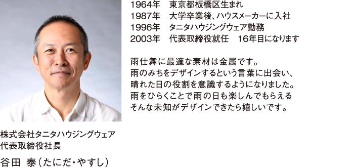 屋根コン2019審査員 株式会社タニタハウジングウェア 代表取締役社長 谷田 泰(たにだ・やすし)