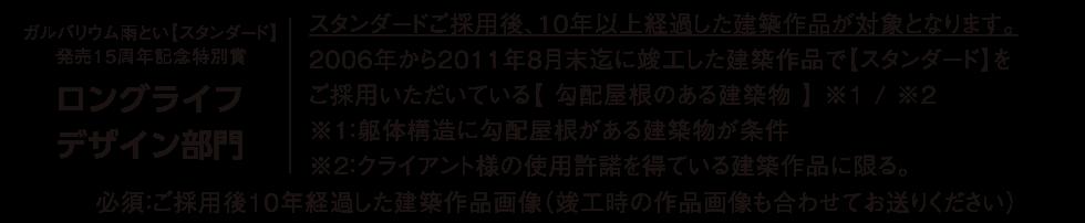 ガルバリウム雨とい【スタンダード】発売15周年記念特別賞 ロングライフデザイン部門