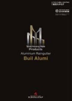 アルミニウム雨といビルアルミ総合カタログ