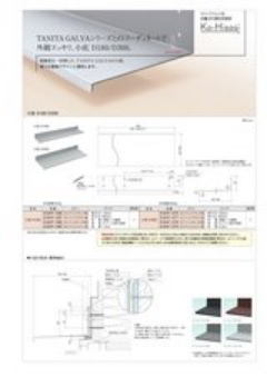 ガルバリウム小庇小庇D180/D300チラシ