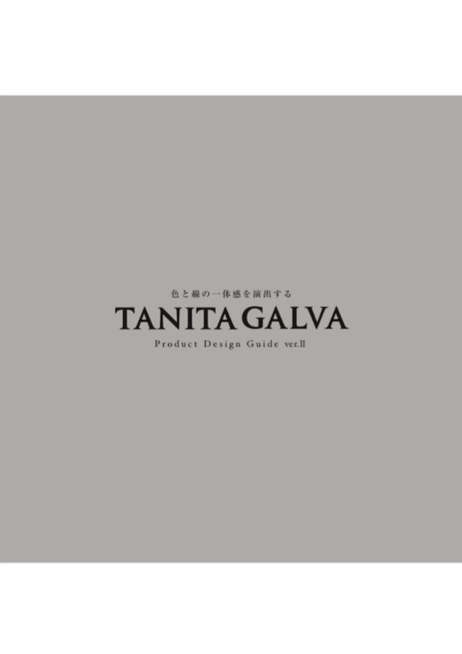 TANITA GALVAコンセプトブックVer.II