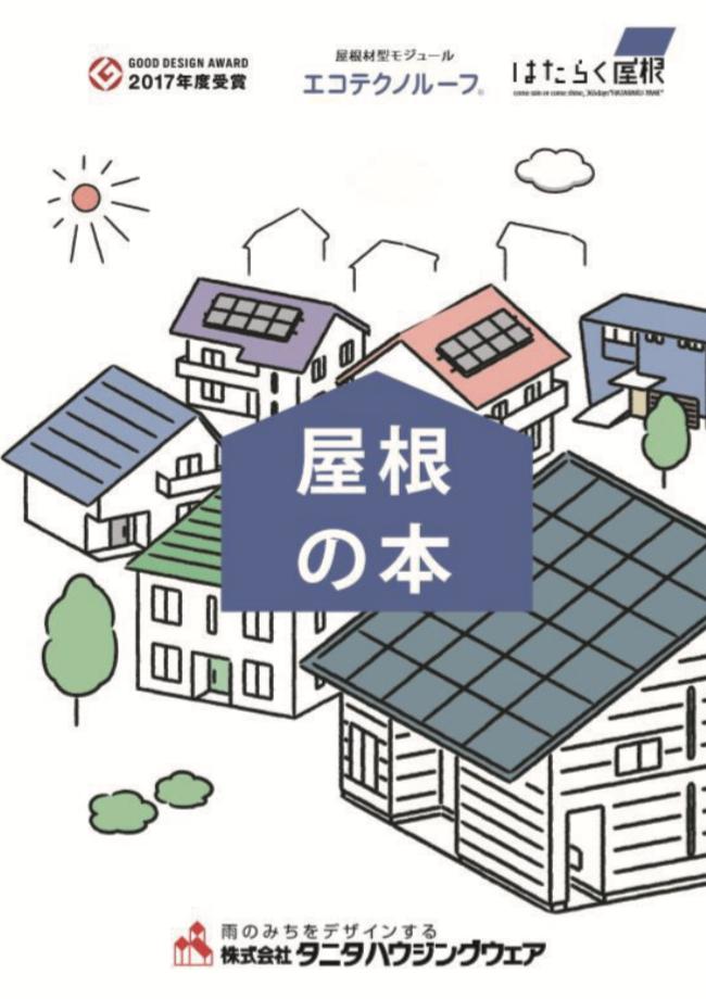 屋根の本 エコテクノルーフ