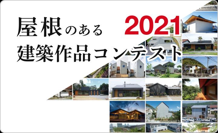 屋根のある建築作品コンテスト