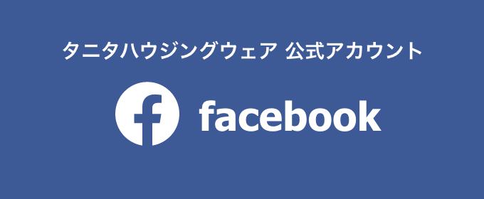 TANITA公式アカウントfacebook