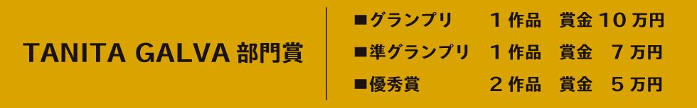 TANITA GALVA部門賞
