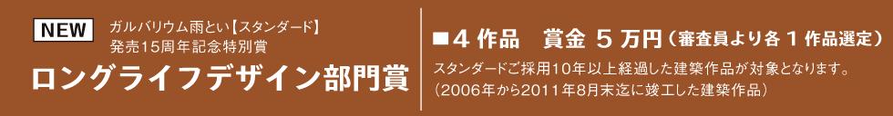 ロングライフデザイン部門賞
