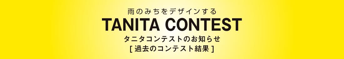 雨のみちをデザインする TANITA CONTEST タニタコンテストのお知らせ