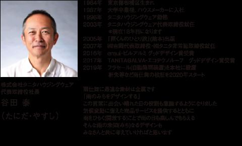 株式会社タニタハウジングウェア代表取締役社長 谷田 泰