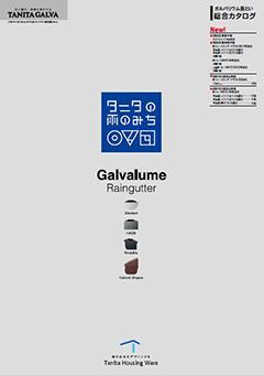 ガルバリウム雨とい総合カタログ