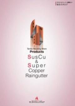SusCu& スーパー銅雨とい総合カタログ