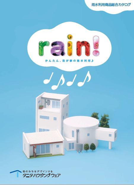 雨水利用商品総合カタログ
