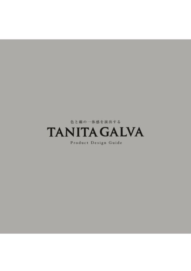 TANITA GALVAコンセプトブックVer.I