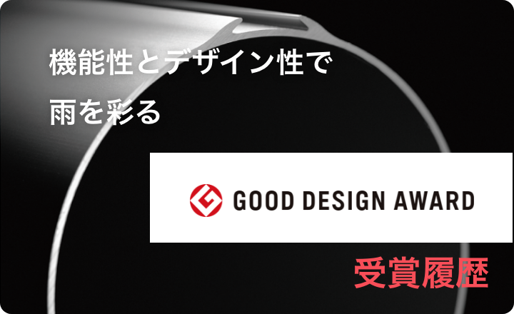 機能性とデザイン性で雨を彩る GOOD DESIGN AWARD受賞