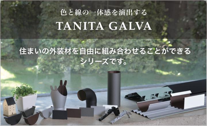 色と線の一体感を演出するTANITA GALVA