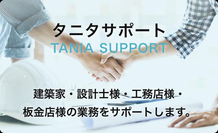 タニタサポート