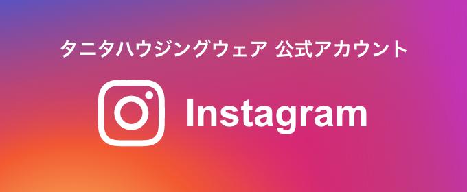 TANITA公式アカウントinstagram