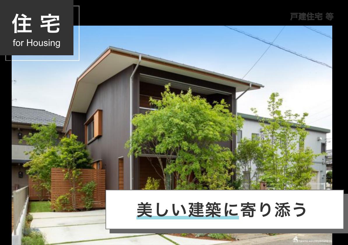 住宅 雨を楽しむ空間をつくる 戸建てやマンション 等