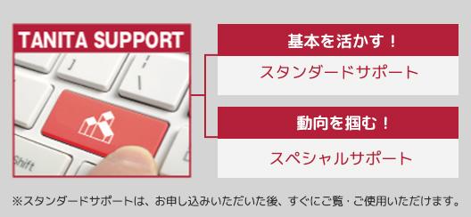 TANITA SUPPORT  基本を活かす!スタンダードサポート 動向を掴む!スペシャルサポート  ※スタンダードサポートは、お申込いただいた後、すぐにご覧・ご使用いただけます。